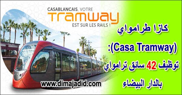 مؤسسة كازا طرامواي (Casa Tramway): توظيف 42 سائق ترامواي بالدار البيضاء Casa Tramway recrute sur Casablanca 42 Conducteurs de Tramway