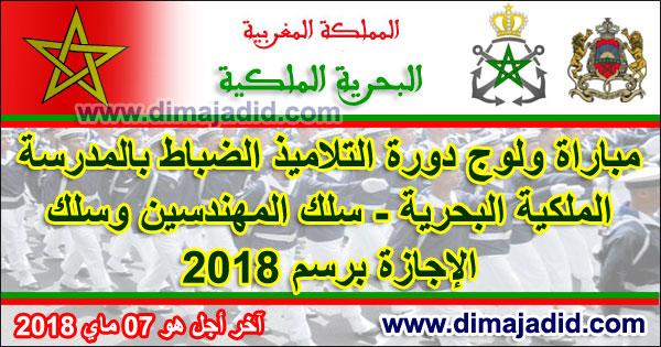 القوات الملكية البحرية: مباراة ولوج دورة التلاميذ الضباط بالمدرسة الملكية البحرية - سلك المهندسين وسلك الإجازة برسم 2018، آخر هو 7 ماي 2018 Marine royale du Maroc: Concours d'admission au cycle des Élèves Officiers de l'Ecole Royale Navale