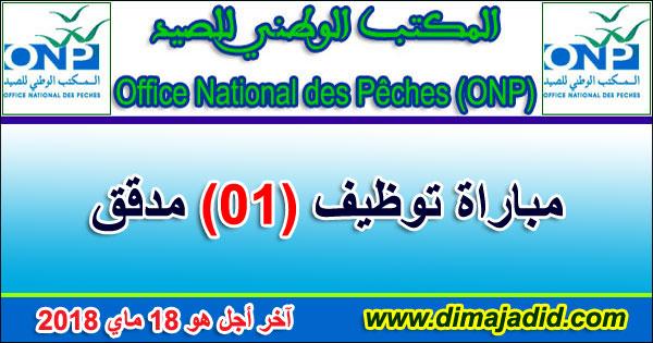 المكتب الوطني للصيد: مباراة توظيف 01 مدقق، آخر أجل هو 18 ماي 2018 Office National des Pêches – ONP: Concours du recrutement d'unAuditeur