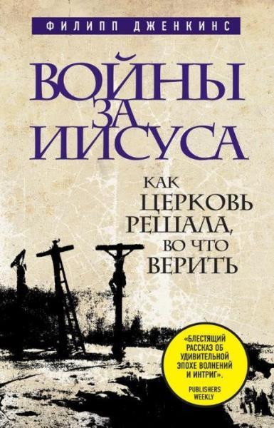 Дженкинс Филипп - Войны за Иисуса. Как церковь решала, во что верить (2012)
