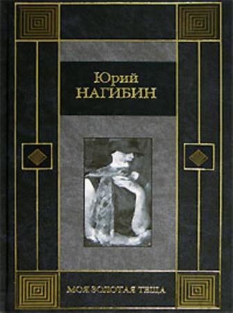 Юрий Нагибин - Моя золотая теща (1996) Аудиокнига