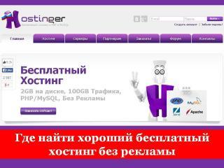 Бесплатный хостинг конструктором без рекламы бесплатный хостинг который не блокирует вконтакте