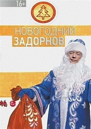 Михаил Задорнов. Новогодний Задорнов   (2014) SATRip