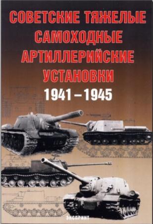 Александр Солянкин - Советские тяжелые самоходные артиллерийские установки 1941-1945 гг. (2005)