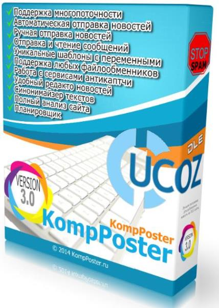 KompPoster 3.0.7 — Постилка для публикации новостей на ataLife Engine и UCOZ порталы