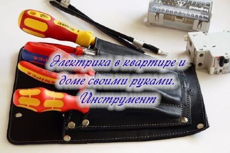 Электрика в квартире и доме своими руками. Инструмент (2014) 1978 Kbps