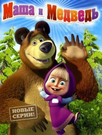 Маша и Медведь. Крик победы  (47 серия) (2014) WEBRip