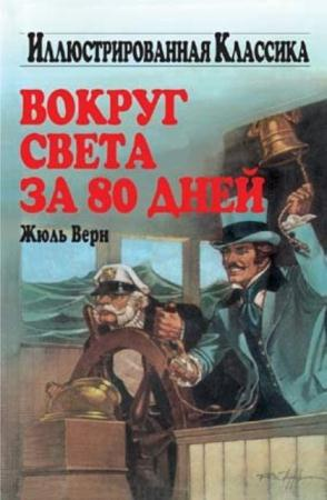 Жюль Верн - Вокруг света за 80 дней (2006) Аудиокнига