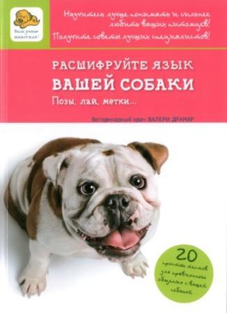 Валери Драмар - Расшифруйте язык вашей собаки. Позы, лай, метки... (2014)