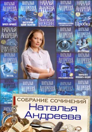 Наталья Андреева - Собрание сочинений (66 книг) (2000-2014)