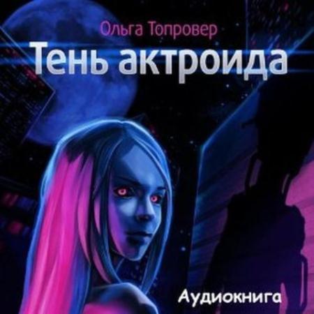 Ольга Топровер - Тень актроида (2014) Аудиокнига