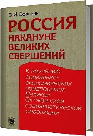 Россия накануне великих свершений / Бовыкин В. И. / 1988