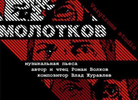 Роман Волков - Молотков (2014) аудиокнига