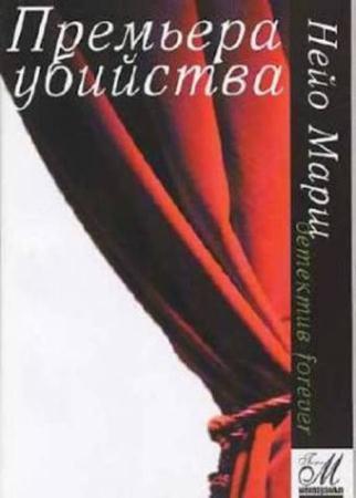 Найо Марш - Премьера убийства (1997) Аудиокнига