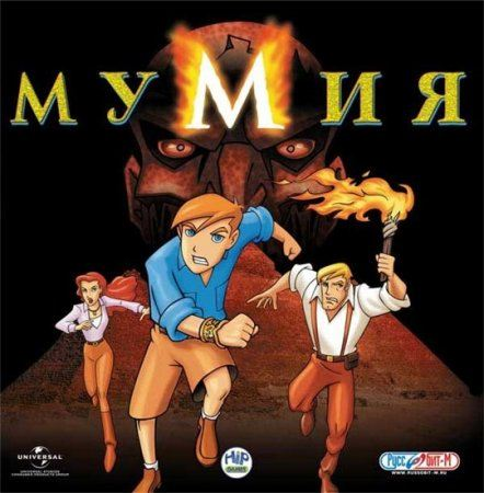 The Mummy: The Animated Series  (2005)