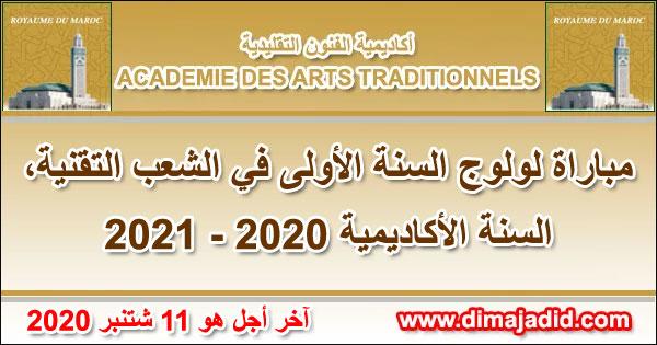أكاديمية الفنون التقليدية: مباراة لولوج السنة الأولى في الشعب التقنية، آخر أجل هو 11 شتنبر 2020 Académie des Arts Traditionnels: Concours d'accès en 1ère année académique 2020/2021