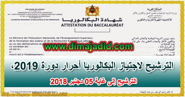 وزارة التربية الوطنية: الترشيح لبكالوريا أحرار دورة 2019، قبل 05 دجنبر 2018 Ministère de l'Education Nationale: Inscription Bac Libre 2019 au Maroc