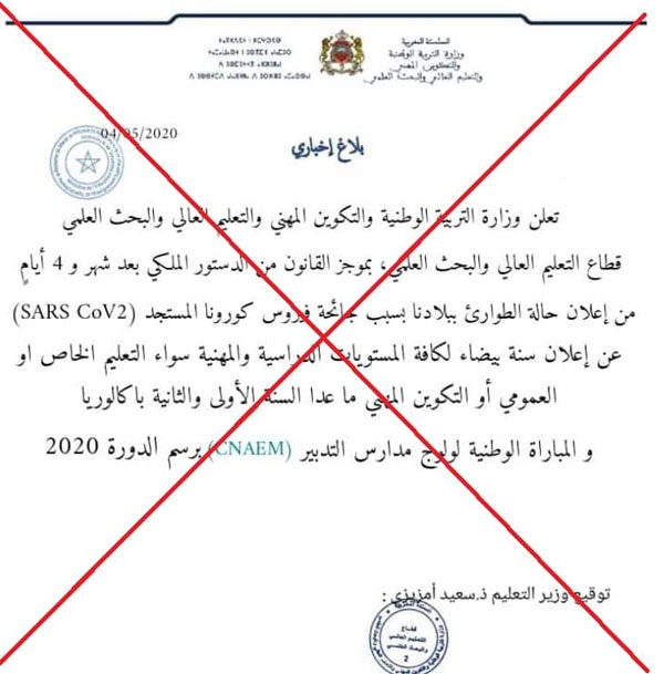وزارة التربية الوطنية تنفي بشكل قاطع إعلانها عن سنة بيضاء بسبب جائحة كورونا