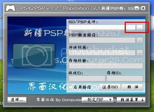 PS模擬器教學(含PBP轉ISO教學) - t0096898的創作 - 巴哈姆特