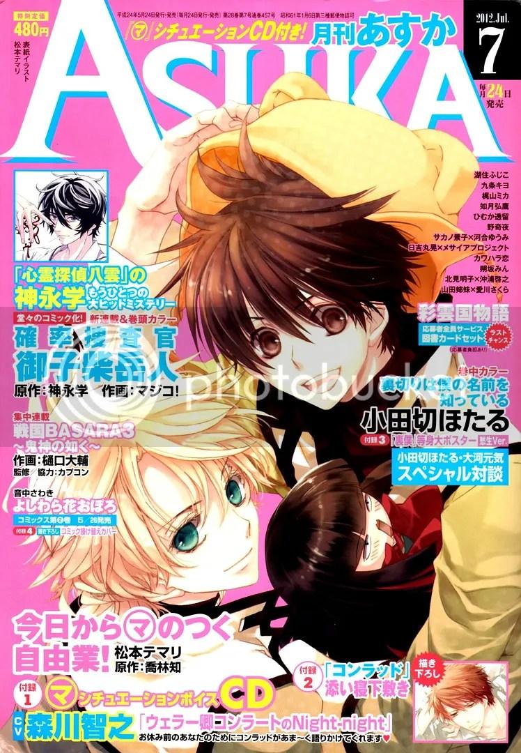 Asuka Issue 07/12