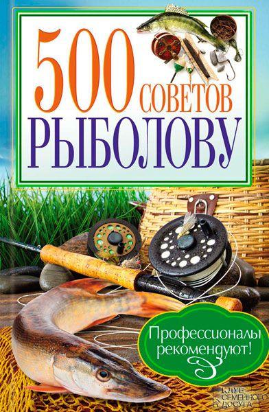 Галич Андрей - 500 советов рыболову (2013) rtf, fb2