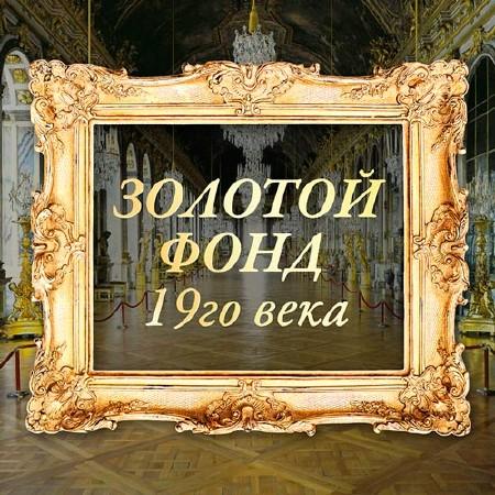 Золотой Фонд 19-го Века (2015)
