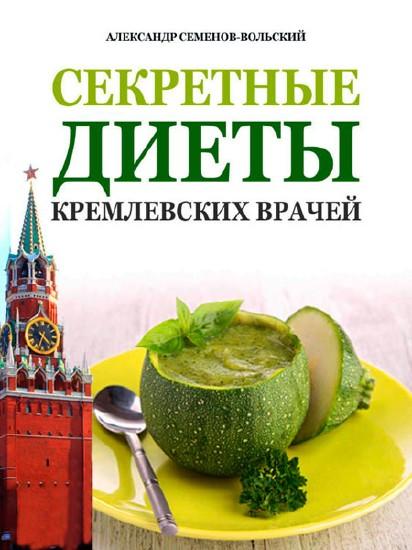 Семенов-Вольский Александр - Секретные диеты кремлевских врачей (2014) rtf, fb2