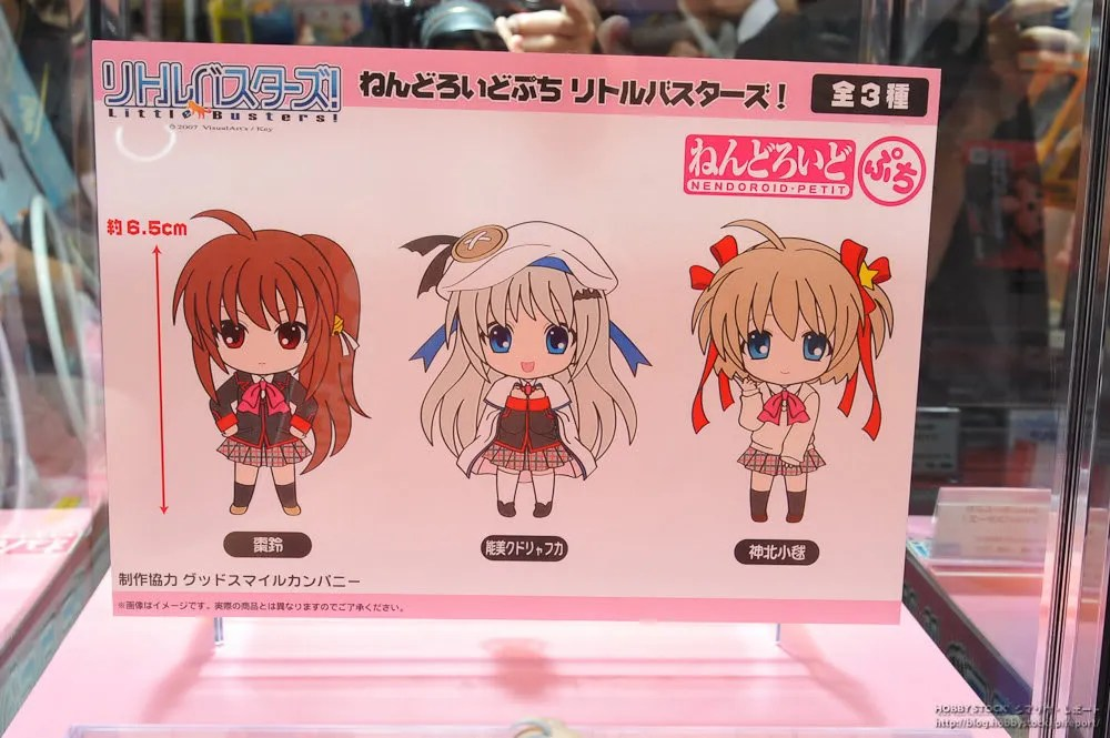 Nendoroid Petit from Little Busters!