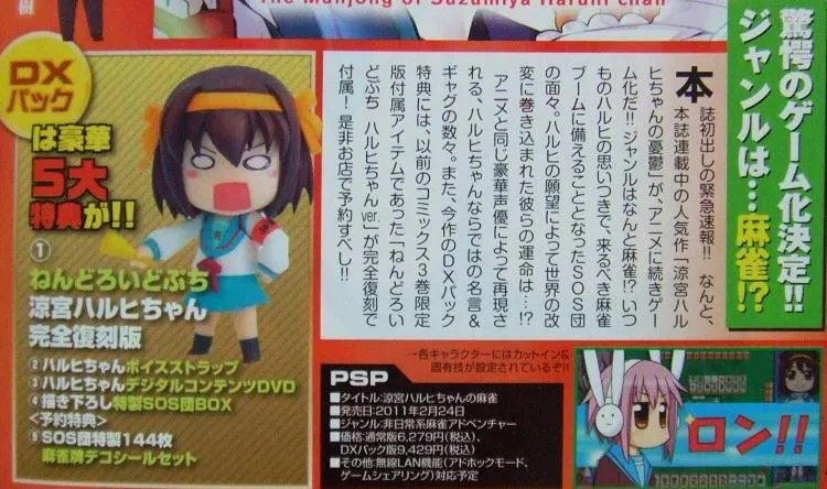 Nendoroid Petit Haruhi-chan as PSP game bundle?