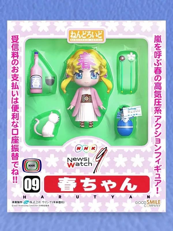 Box of Nendoroid Haru-chan?