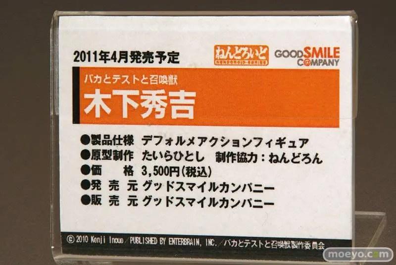 Nendoroid Kinoshita Hideyoshi release date and pricing