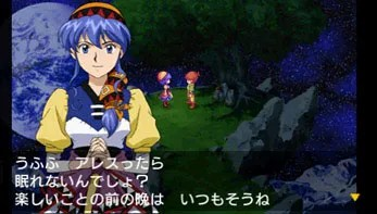 Lunar: Harmony of Silver Star untuk PSP