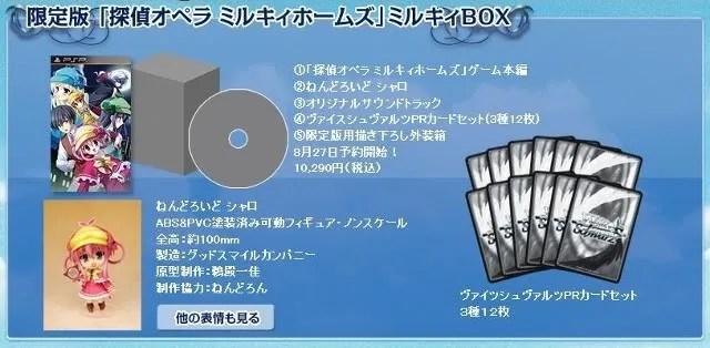 PSP Game Tantei Opera Milky Holmes Bundle