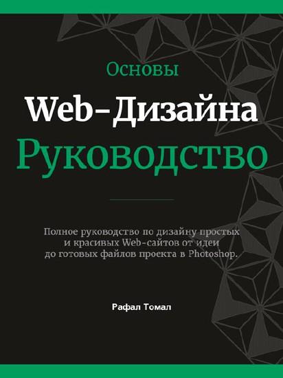 Рафал Томал  - Основы Web-Дизайна. Руководство  (2015 ) pdf
