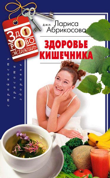 Абрикосова Лариса - Здоровье кишечника (2013) rtf, fb2