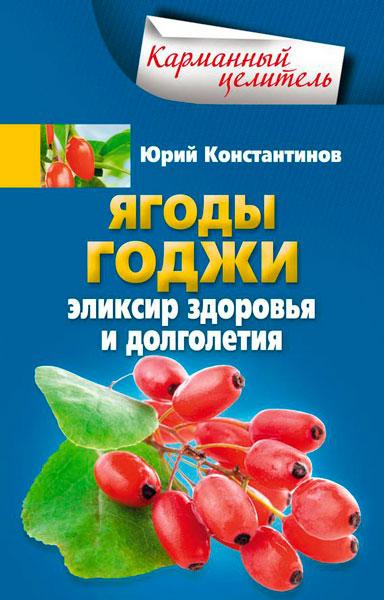 Юрий Константинов - Ягоды годжи. Эликсир здоровья и долголетия (2015) rtf, fb2