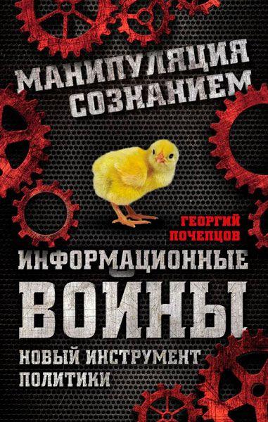 Почепцов Георгий - Информационные войны. Новый инструмент политики  (2015 ) rtf, fb2