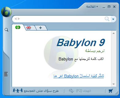 قاموس babylon بابيلون الإصدار التاسع كامل بحجم ميجا الكراك