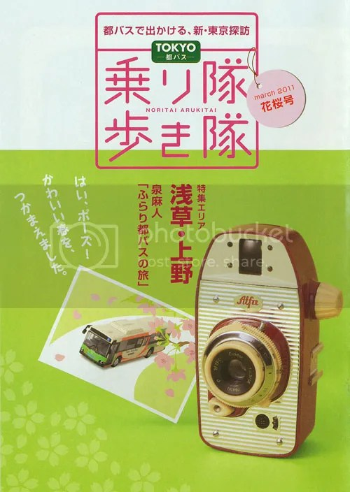 photo 20110325_alfa_camera_01_blog_import_529efb86bd90d_zps0f0854ac.jpg