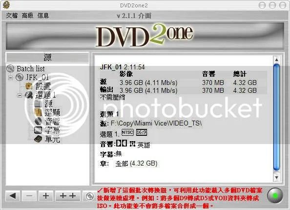 應用 - 轉載-DVD2one將D9轉D5 或 2個D5合併成1個D5 - 史萊姆論壇