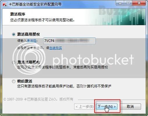 Key bản quyền Kaspersky Internet Security 2010 miễn phí 3 tháng