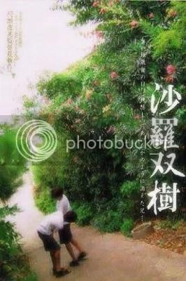 《沙羅雙樹》海報
