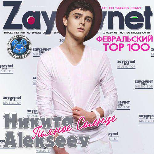 Zaitsev No February Top 100 (2016)