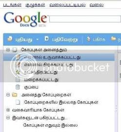 Google Docs Tamil