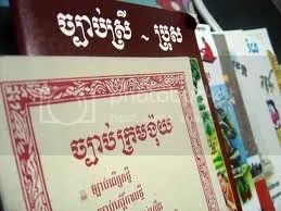 Cambodian Language Reading Books