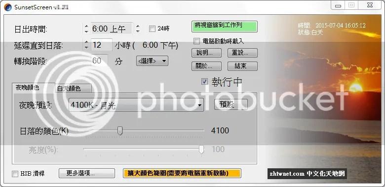 SunsetScreen 1.22 免安裝中文版 – 電腦螢幕抗藍光過濾器 – 中文化天地網