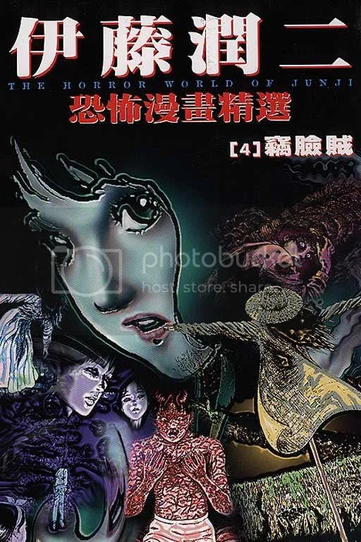 Junji Ito horror world cover face stealer