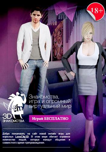 """Эротическая игра """"Love City 3D"""" (NEW/2016)"""