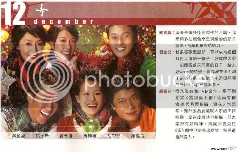 TVB Calendar 2008 - GL