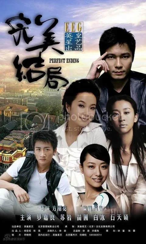 Perfect Ending - Sina Poster